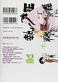 ねじまきカギュー 2 (ヤングジャンプコミックス)