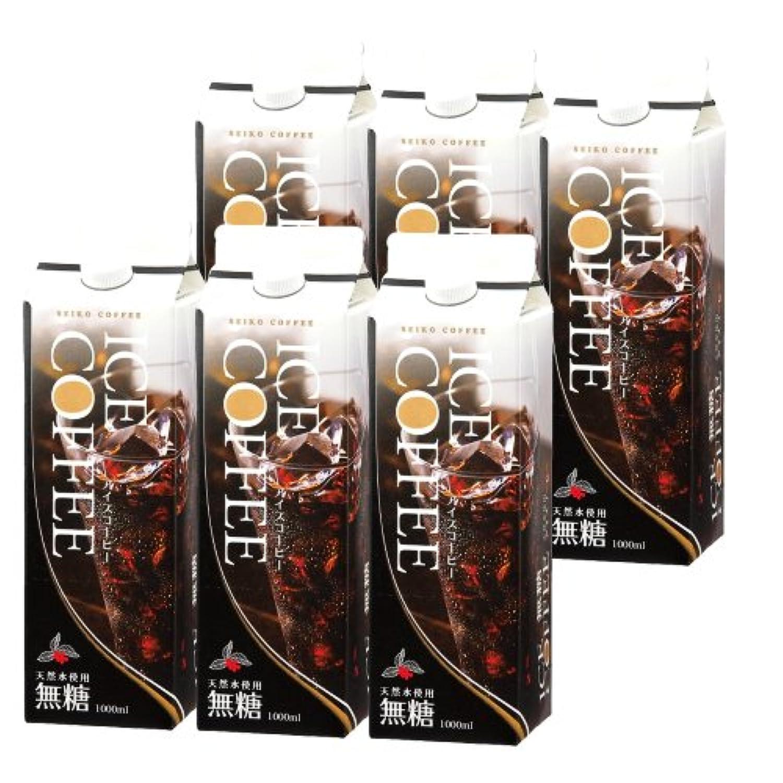アイスコーヒー無糖6本セット(KL-30)