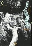 月下の棋士 (6) (小学館文庫)