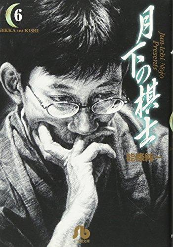 月下の棋士 (6) (小学館文庫)の詳細を見る