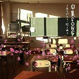 卒業SONG~ありがとう・桜の雨 画像