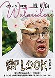 超くっきー図鑑 Wataridori 渡り鳥 (ヨシモトブックス)
