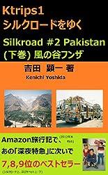 Ktrips1 シルクロードをゆく (下)風の谷フンザ Kユーラシア三部作 日本語版