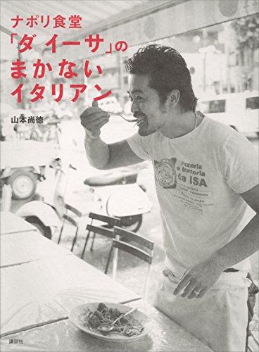 【Kindle】4月14日まで【半額】「春のお料理本フェア」を開催中 〜パスタや酒のつまみ、まかないイタリアンなど