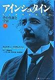 アインシュタイン その生涯と宇宙 下
