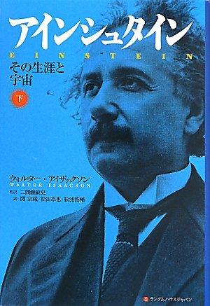 アインシュタイン その生涯と宇宙 下の詳細を見る