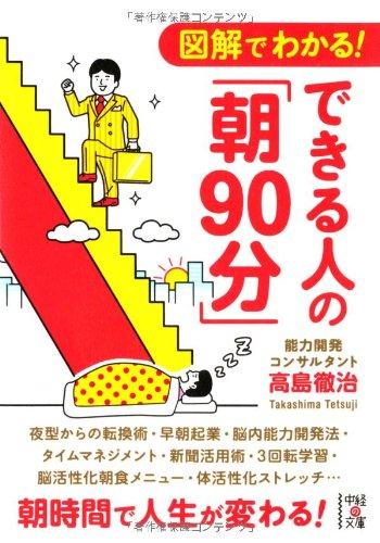図解でわかる!  できる人の「朝90分」 (中経の文庫)