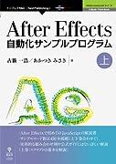 After Effects自動化サンプルプログラム 上 (Adobe JavaScriptシリーズ(NextPublishing))