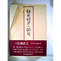飯田竜太の俳句 (1985年)