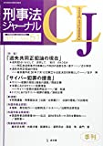 刑事法ジャーナル Vol.51(2017) 特集:「過失共同正犯論の現在」/「サイバー犯罪の捜査」