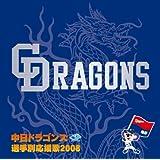 中日ドラゴンズ 選手別応援歌 2008