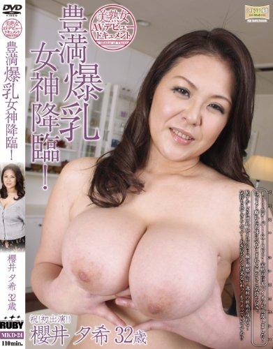 美熟女AVデビュードキュメント 櫻井夕希  豊・・・