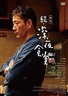 映画 続・深夜食堂 DVD通常版