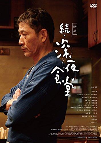 映画 続・深夜食堂 通常版[DVD]