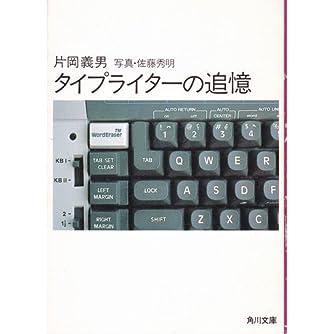タイプライターの追憶 (角川文庫)
