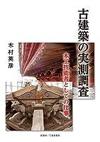 古建築の実測調査 木工技能者としての仕事