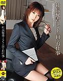 (J016)社長秘書ミントのHなお仕事 [DVD]