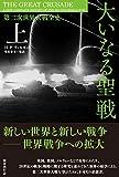 大いなる聖戦:第二次世界大戦全史(上)
