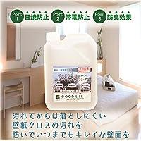 【プロ仕様】グッドライフコート壁クロス用コーティング剤 1リットル