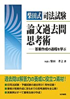 柴田式司法試験論文過去問思考術―答案作成の過程を学ぶ