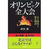 オリンピック全大会 人と時代と夢の物語 (朝日選書 838)