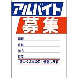 タカ印 求人ポスター 12P2893 アルバイト募集 A3