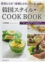 韓国スタイル★COOK BOOK~酵素レシピ・発酵レシピでキレイに元気に! (旭屋出版MOOK)