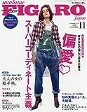 エンポリオアルマーニ madame FIGARO japon (フィガロ ジャポン) 2016年11月号 [好きなもの選んで好きに着る 偏愛 スーパーコーディネート主義。]