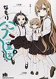 大室家 (2) (百合姫コミックス)