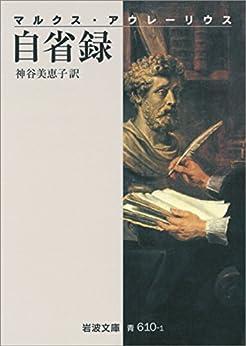 [神谷 美恵子]のマルクス・アウレーリウス 自省録 (岩波文庫)