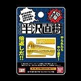 ハセプロ デコメタ DECOMETA 半沢直樹 ネジ TBSドラマ 日曜劇場 ゴールド シール スマートフォン 携帯電話