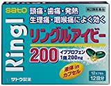 【指定第2類医薬品】リングルアイビー200 12カプセル ※セルフメディケーション税制対象商品