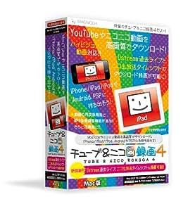 チューブ&ニコ録画4 Mac版