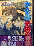 大人の嘘子供の本気 / こうじま 奈月 のシリーズ情報を見る