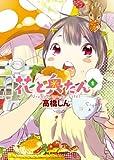 花と奥たん 2 (ビッグ コミックス〔スペシャル〕)