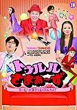 トゥルルさまぁ~ず ~るーしーがスゲェじゃねぇかよ!~[DVD]