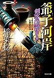 爺子河岸: 剣客船頭(十八) (光文社時代小説文庫)
