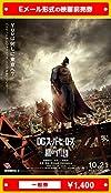 『DCスーパーヒーローズvs鷹の爪団』映画前売券(一般券)(ムビチケEメール送付タイプ)