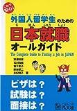 これで安心! 外国人留学生のための日本就職オールガイド