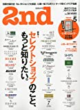 2nd ( セカンド ) 2010年 05月号 [雑誌]