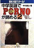 中学英語でポルノが読める〈2〉驚異の英語マスター法!! (KOU BOOKS)