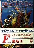 ドラゴンの翼―冥界の門(デス・ゲイト)〈上〉 (角川文庫)