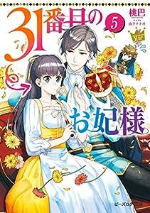31番目のお妃様 5【電子特典付き】 (ビーズログ文庫)