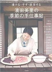 漬ける・干す・保存する濱田美里の季節の手仕事帖