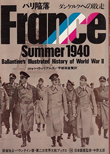 パリ陥落―ダンケルクへの敗走 (第二次世界大戦ブックス (14))