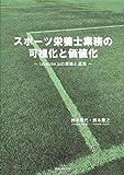 スポーツ栄養士業務の可視化と価値化 taberube.jp の実装と運用