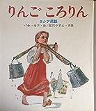 りんごころりん―ロシア民話 (母と子の絵本)