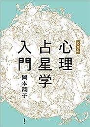 完全版 心理占星学入門 (文春e-Books)