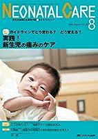 ネオネイタルケア 2015年8月号(第28巻8号)特集:ガイドラインでどう変わる? どう変える? 実践! 新生児の痛みのケア