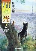 松浦寿輝『川の光2 タミーを救え!』の表紙画像